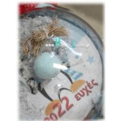 Χιονόμπαλα δύο όψεων «Γούρι 2022 - Τα πρώτα μου Χριστούγεννα» Πιγκουινάκι