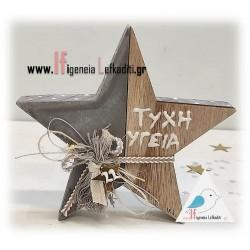 Διακοσμητικό αστέρι - Γούρι σπιτιού 2022 με ευχές/μπεζ