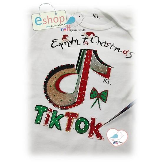 Χριστουγεννιάτικο μπλουζάκι ΤΙΚ ΤΟΚ με όνομα