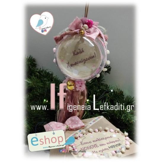 Χριστουγεννιάτικο δώρο χιονόμπαλα κρεμαστή για τον ΝΟΝΟ και την ΝΟΝΑ!
