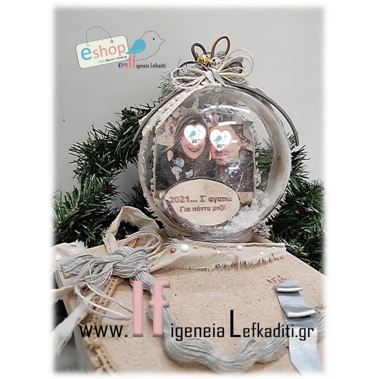 Χριστουγεννιάτικη μπάλα με φωτογραφία και ευχές επιλογής σας
