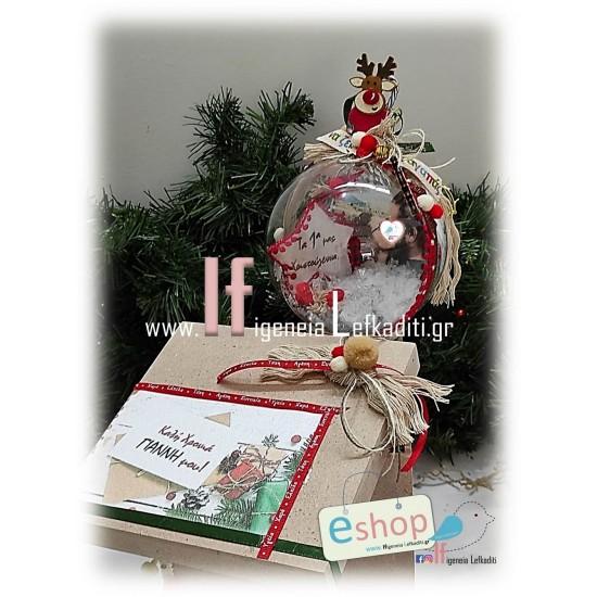 Χριστουγεννιάτικη μπάλα με φωτογραφία και ευχές επιλογής σας σε κόκκινες και μπεζ αποχρώσεις