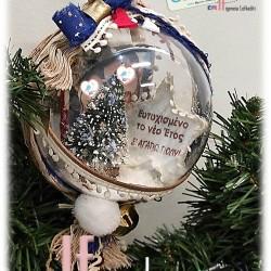 Χριστουγεννιάτικη μπάλα με ευχές και φωτογραφία αναλλοίωτη στον χρόνο!