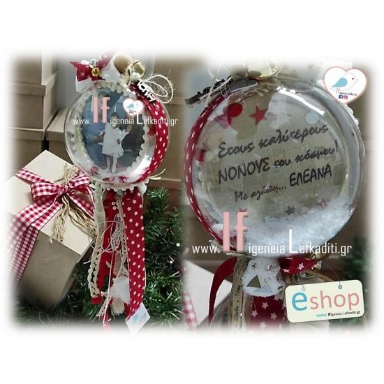 Χριστουγεννιάτικο δώρο για τους ΝΟΝΟΥΣ χιονόμπαλα δύο όψεων!