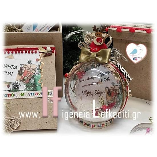 Χριστουγεννιάτικη μπάλα για τον ΜΠΑΜΠΑ και την ΜΑΜΑ με ΟΝΟΜΑ ΚΑΙ ΕΥΧΗ!