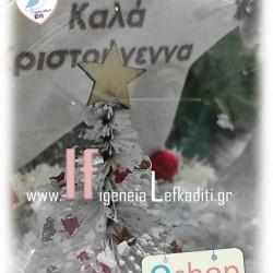 Χριστουγεννιάτικη χιονόμπαλα «Καλά Χριστούγεννα»