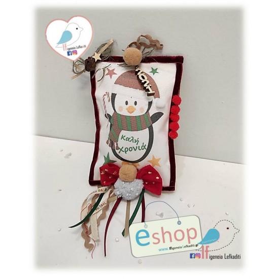 Κρεμαστό Μαξιλαράκι Christmas με φωτογραφία και ευχές δικής σας επιλογής