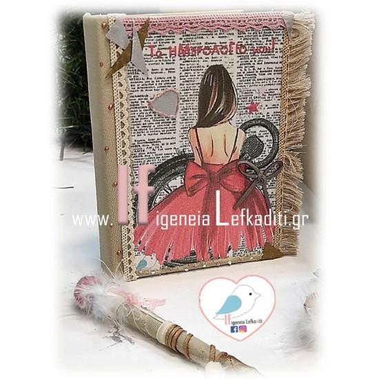 Ημερολόγιο Ατζέντα με όνομα - κόκκινο φόρεμα