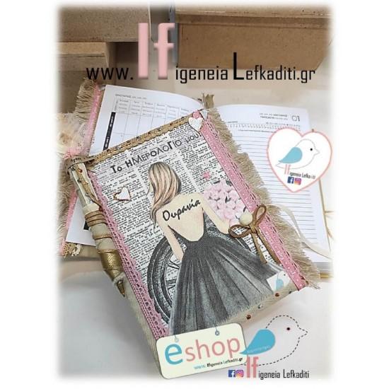 Ημερολόγιο Ατζέντα - μαύρο φόρεμα