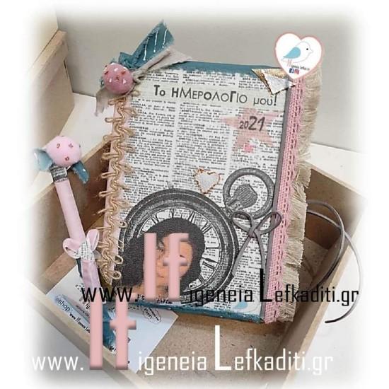 Ημερολόγιο Ατζέντα 2021 με προσωπική σας φωτογραφία και όνομα