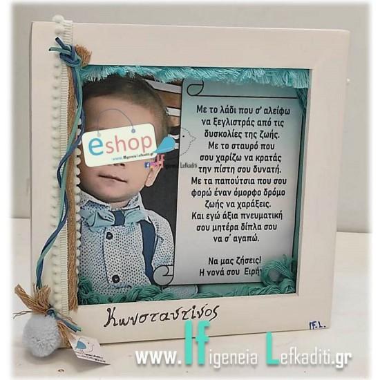 Ξύλινο κάδρο με φωτογραφία ευχές, όνομα παιδιού και led εσωτερικό φωτισμό.