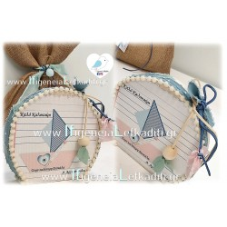 Δώρο για την Δασκάλα «Καλό Καλοκαίρι» καράβι μάτι