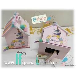 Ξύλινος Κουμπαράς σπιτάκι «Unicorn» με όνομα παιδιού