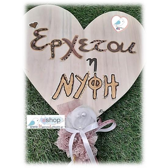 Ξύλινη πινακίδα καρδιά «Έρχεται η νύφη»