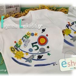Ζωγραφιστή παιδική μπλούζα με θέμα το Διάστημα και όνομα παιδιού