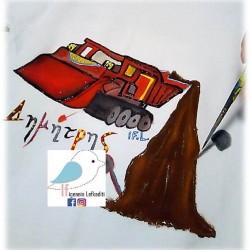 Χειροποίητο ζωγραφιστό μπλουζάκι μπουλντόζα