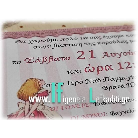 Χειροποίητη ξύλινο προσκλητήριο βάπτισης «Η ΑΛΙΚΗ ΣΤΗΝ ΧΩΡΑ ΤΩΝ ΘΑΥΜΑΤΩΝ»