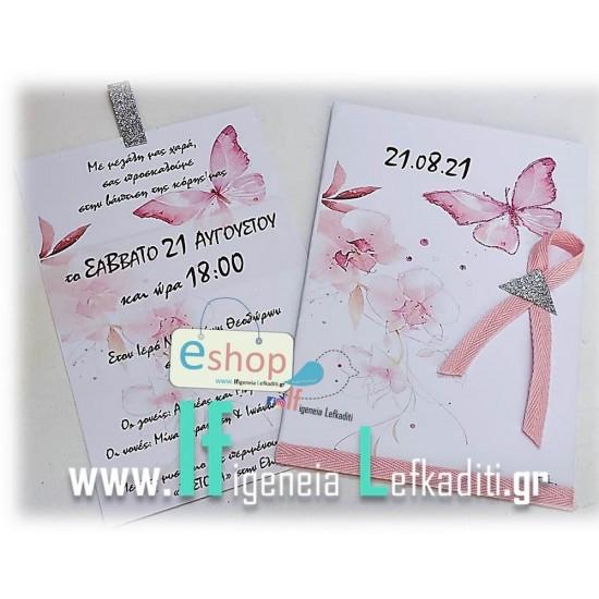 """Προσκλητήριο βάπτισης για κορίτσι """"Πεταλούδα Floral"""""""