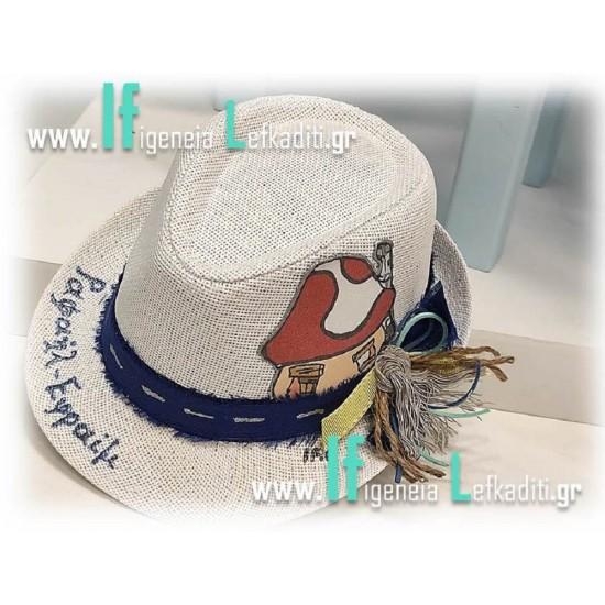 Χειροποίητο παιδικό καπέλο με όνομα Στρουμφάκι STRUMF μανιταρόσπιτο