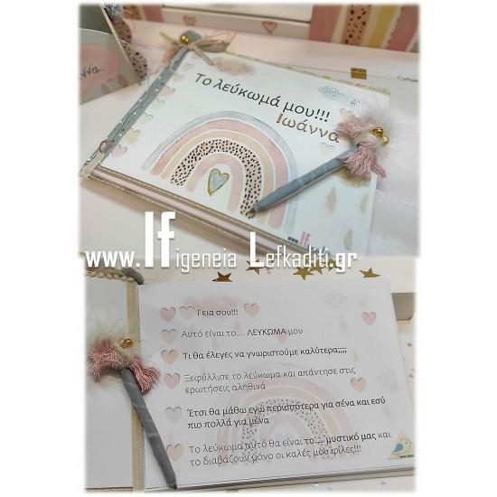 Σετ βάπτισης για κορίτσια ΟΥΡΑΝΙΟ ΤΟΞΟ - Rainbow boho