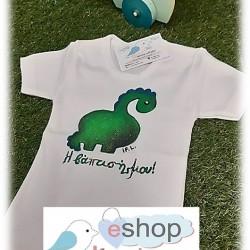 Χειροποίητο ζωγραφιστό μπλουζάκι «Δεινόσαυρος»