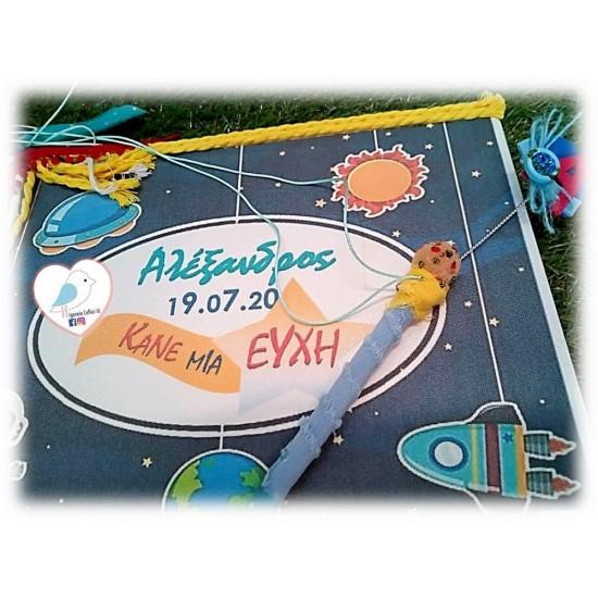 """Σετ Βάπτισης για αγόρι """"Διάστημα Αστροναύτης"""""""