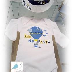 Ζωγραφισμένο φορμάκι βάπτισης «Αερόστατο»